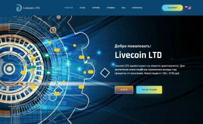 Screenshot HYIP LiveCoin